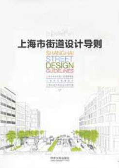 Shanghai Street Design Guidelines Publication Urban Design Group